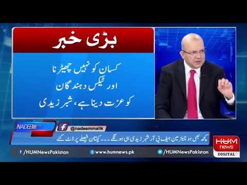 Live: Program Nadeem Malik Live, 08 May 2019 | HUM News