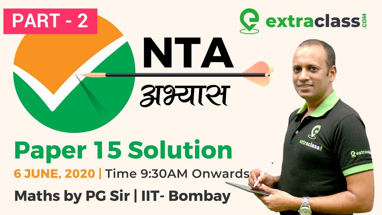 NTA Mock Test JEE Math Paper 15 Solution (2) | NTA Abhyas App | JEE MAINS 2020 | PG SIR | Extraclass