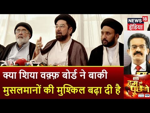 Hum To Puchenge | क्या शिया वक़्फ़ बोर्ड ने बाकी मुसलमानों की मुश्किल बढ़ा दी है? | News8 India