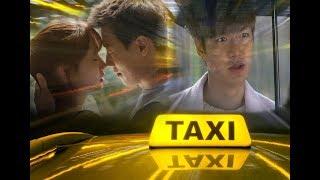 Клип на дорамы - Такси