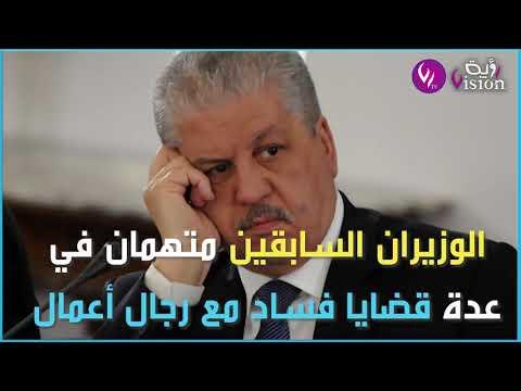 سلال وأويحيى أمام وكيل الجمهورية بمحكمة سيدي امحمد