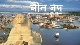 Download Video মিশর সভ্যতার সৃষ্টিকর্তা - নীল নদ  || Nile – the creator of Egypt civilization MP3 3GP MP4