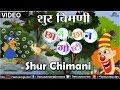 Download Shur Chimani : Chhan Chhan Goshti - Part 1 ~ Marathi Animated  Children's Story MP3 song and Music Video