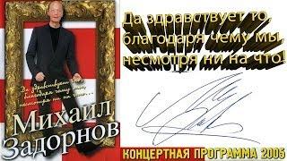"""Михаил Задорнов. Концерт """"Да здравствует то, благодаря чему мы, несмотря ни на что!"""""""