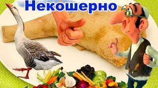 Шейка фаршированная, гусь, курица, индоутка. Легендарное блюдо еврейской кухни.