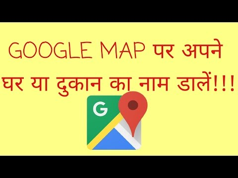 Add your Home, shop or any place on google map???
