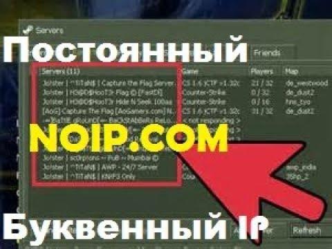 Как сделать буквенный ip сервера фото 188