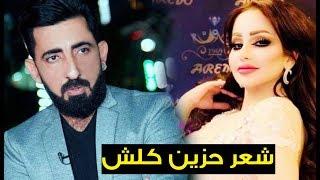 والله اتمنى أجرب نومة الليل  شهد الشمري و اثير التميمي    العايف حبيبتة خلي يسمع هذه شعر 2019