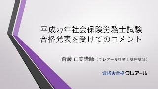 平成27年社会保険労務士試験合格発表を受けてのコメント thumbnail