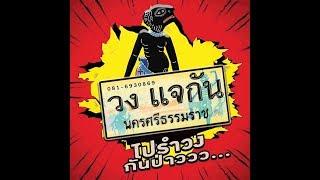 วงแจกัน นครศรีธรรมราช(จังหวะรำวง และ จังหวะ3ช่า)ชุดใหม่เดือน มกราคม 2562