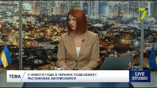 С Нового года в Украине подешевеет растаможка автомобилей(, 2017-12-05T14:55:32.000Z)
