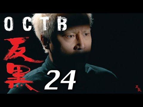【反黑】OCTB|24(4K 中英文字幕)(Chinese & English Subtitles)