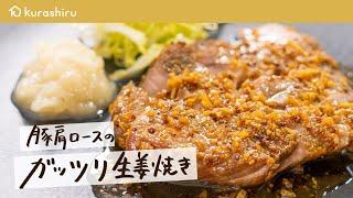 【ご飯は大盛りで】元ミシュラン2つ星シェフが教える、香りと旨味がたまらない生姜焼きの作り方【料理人城二郎】クラシル #シェフのレシピ帖