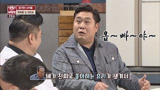 (옵빠야~♬) 배우 주현 빙의한 문세윤의 '냉부송'♪ 냉장고를 부탁해 155회