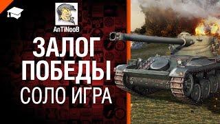 Залог победы - Поднимаем КПД соло - от AnTiNooB [World of Tanks]