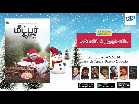 Jukebox ᴴᴰ - Benny Dayal - Mannil Pirandhathanaalae| Meetpar Piranthar | Tamil Christmas Songs