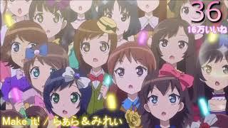 プリパラ ライブ曲ランキング ベスト55【アニメプリパラSeason1~3】