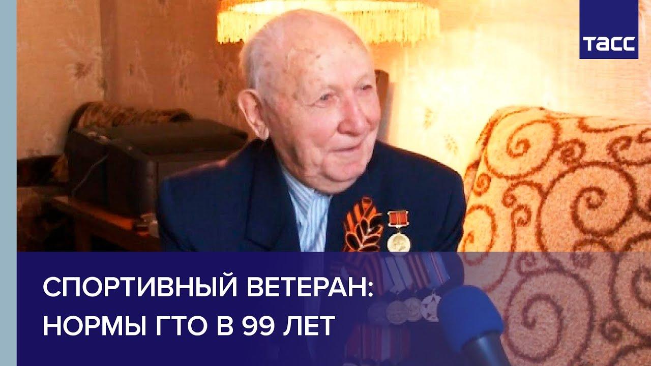 Спортивный ветеран: нормы ГТО в 99 лет