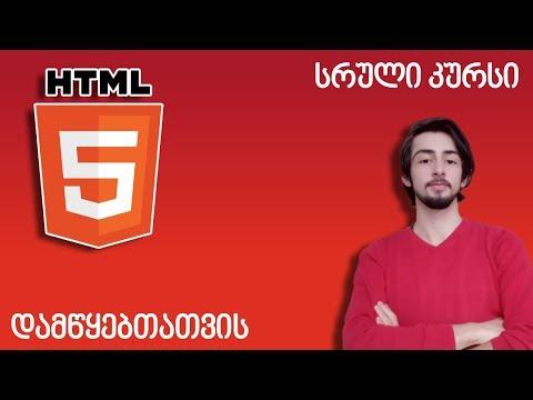 HTML სრული კურსი დამწყებთათვის!
