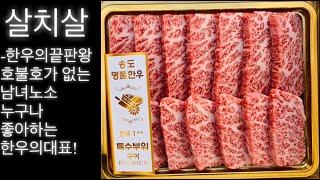 인천한우선물세트/이바지/답바지/살치살/제비추리/꽃등심/…