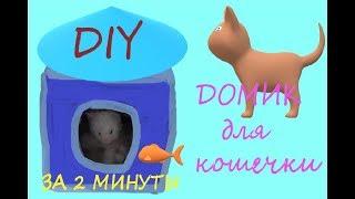 СДЕЛАЛИ ДОМИК ДЛЯ кота ИЗ КАРТОНА за 1 минуту СДЕЛАЛ НЕОБЫЧНЫЙ ДОМ ДЛЯ СВОЕЙ КОШКИ diy для котов