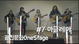 [광진문화OneStage] EP.07 아글레아 - 누구…