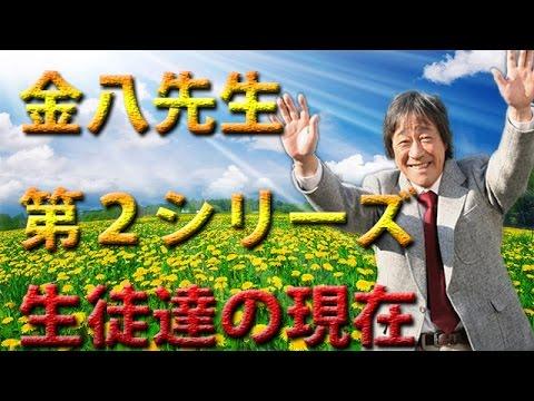 【3年B組金八先生】 第2シリーズの生徒たちの現在!!! 【武田鉄矢】