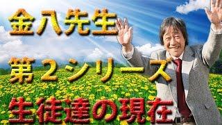 関連動画= 【3年B組金八先生】 第5シリーズの生徒たちの現在!!! h...
