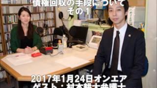 札幌弁護士会の知恵袋 第67回 債権回収の手段について その1