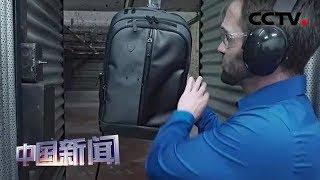 [中国新闻] 控枪不力 美民众抢购防弹书包防身 | CCTV中文国际