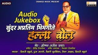 Superhit Bhimgeete | Halla Bol | Bhim Jayanti Special Songs 2019 Orange Music