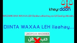 DIINTA_WAXAA_LEH ilaahay... WADANKANA_WAXAA_LEH Dadka udhashay oo idil Gaal iyo Muslim.!!!