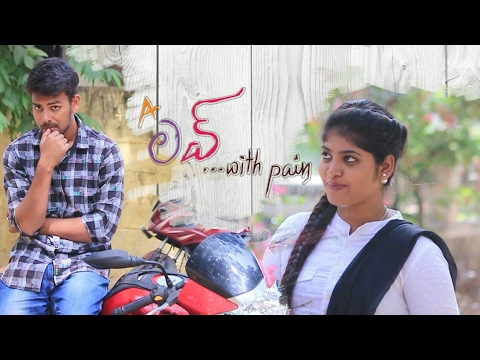 A LOVE WITH PAIN ! TELUGU  ! 2017 HEART TOUCHING SHORT FILM