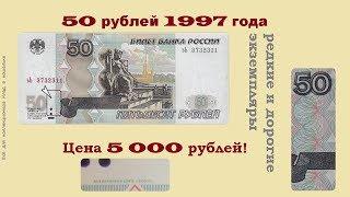 Редкие и дорогие банкноты РФ 50 рублей 1997 года. cмотреть видео онлайн бесплатно в высоком качестве - HDVIDEO