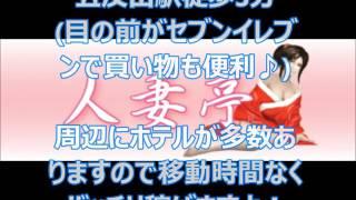 五反田人妻亭のお店動画