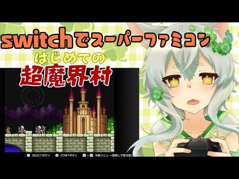 【 超魔界村 Super Ghouls'n Ghosts #01 】初挑戦!鬼畜シリーズ!First challenge!【 Japanese Vtuber / あんのん / unknown 】