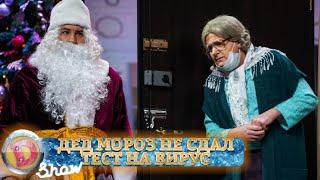 Дед Мороз не сдал тест на вирус и не может попасть на работу Дизель Шоу приколы С Новым годом 2021