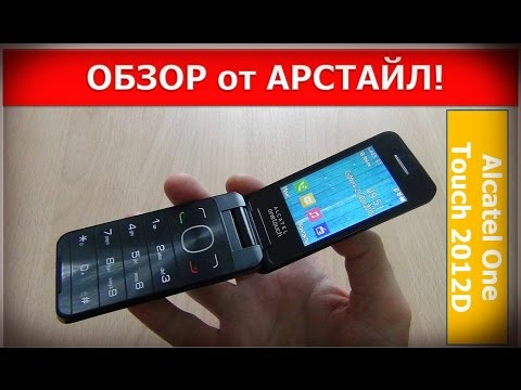 Раскладушка Alcatel One Touch 2012D / Арстайл /
