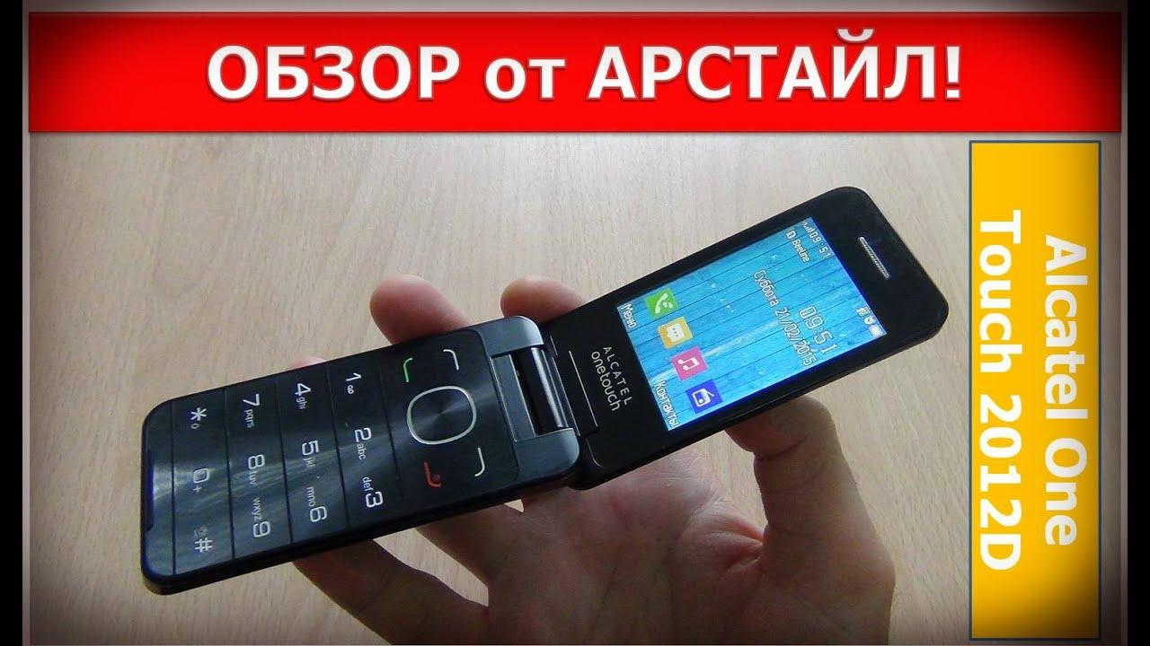 Компактный кнопочный телефон fly ff181 с двумя сим-картами, 1. 77