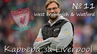 FIFA 16 Карьера Liverpool Klopp #11 (West bromwich & Watford) Babkakoshka