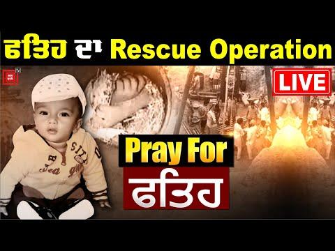 Fatehveer ਦਾ Rescue Operation live