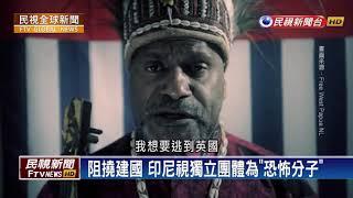 【民視全球新聞】全球第二大島 新幾內亞一分為二