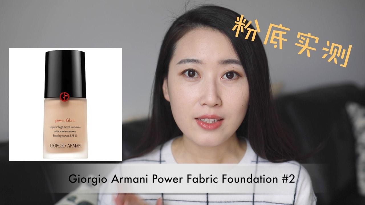 【底妆实测】 4 Giorgio Armani Power Fabric Foundation Youtube