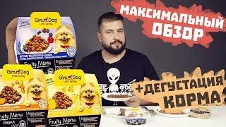 GimDog консервы для собак с фруктами и ягодами | Влажный корм для собак Джим Дог | Обзор корма