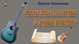 """Пьесы для начинающих гитаристов: ст. англ песня """"Зелёные рукава"""" и Д.Фортеа. Вальс"""