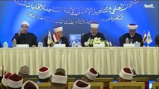 القاهرة تعلن الوثيقة الأولى لمبادئ التعاون والتعايش للأقليات