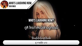 แปลเพลง Who's Laughing Now - Ava Max
