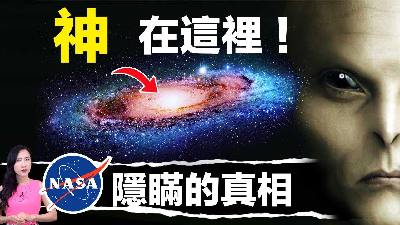 史上最勁爆外星訪談:原來NASA早就確定神真的存在!  馬臉姐
