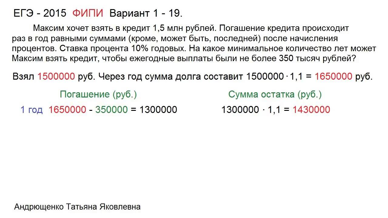 Взять кредит 1 миллион рублей сколько выплачивать