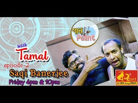 GaanPoint with Tamal - EPISODE 2 Saqi Banerjee